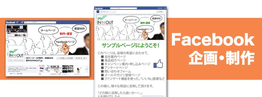 Facebookページ制作・企画 INNOUT.jp