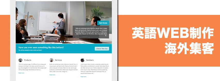 英語ホームページ制作・英語集客|INNOUT.jp