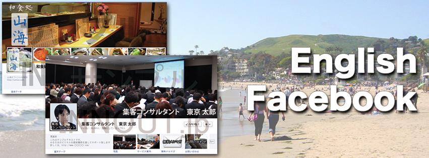 EnglishFacebook INNOUT.jp