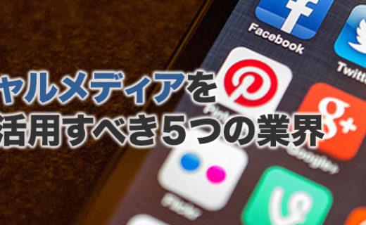 ソーシャルメディアをさらに活用すべき5つの業界