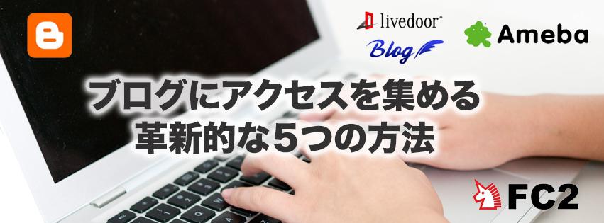 【ブログ集客】ブログにアクセスを集める革新的な5つの方法