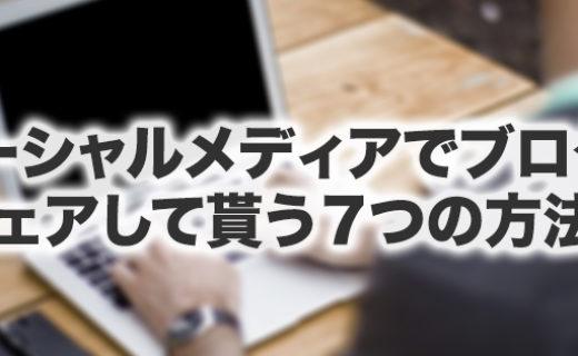 ソーシャルメディアでブログをシェアして貰う7つの方法|INNOUT.jp