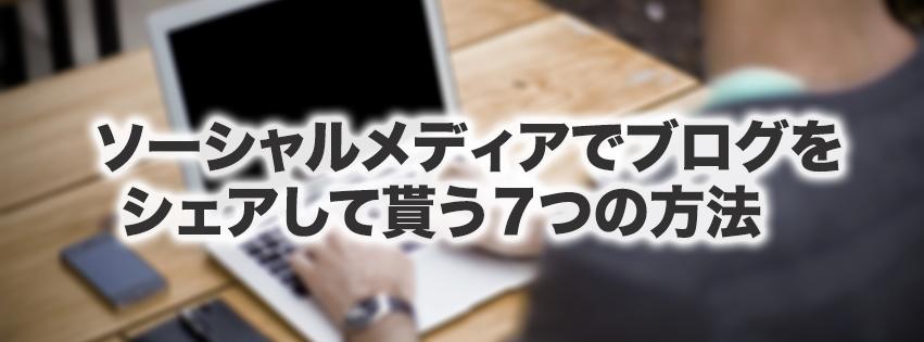 ソーシャルメディアでブログをシェアして貰う7つの方法 INNOUT.jp