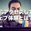 海外からアクセスして気付くウェブ体験とは? INNOUT.jp