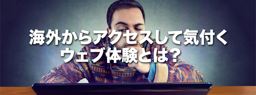 海外からアクセスして気付くウェブ体験とは?|INNOUT.jp